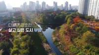 <제8대 전반기 부평구의회 성과영상> 대표이미지