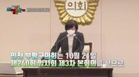 <2020 부평구의회 의정돋보기 11회> 대표이미지