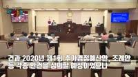 <2020 부평구의회 의정돋보기 5회> 대표이미지