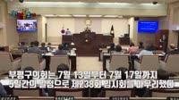 <2020 부평구의회 의정돋보기 8회> 대표이미지